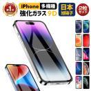 iPhone 11 ガラスフィルム 2枚 ブルーライ...