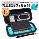 液晶保護フィルム付 Nintendo Switch Lite ...