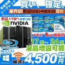 24型モニター Intelのデュアルコア Corei3 Corei5 Core i7  新品SSD&HDD1TB 大容量メモリ新品WiFi Windows10 64bit Windows7 シークレット あすつく