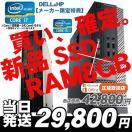 返品OK!安心保証♪ ポイント2倍 展示品 Corei7 同等品 新品SSD120GB+HDD250GB 新品Wifi シークレット USB3.0 Windows10 Pro64Bit メモリ8GB Windows7 あすつく