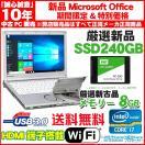 送料0円 アウトレット 初心者安心  在庫より CORE i3 i5シリーズ 届く可能性あり 無料最新Windows10 無線 Microsoft Office可 新品1TB SSD可 中古ノートパソコン