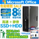 送料無料 アウトレット 新品無線 Wifi Windows10 Pro64Bit 中古パソコン HP 6000Pro 大容量メモリ HDD320GB 新品SSD可 Windows7  あすつく