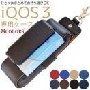 最新型!期間限定 iQOS3 ケース iqos 3 ケ...