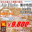 掛け布団 シングル セミダブル 日本製 エアーフレイク 羽毛布団を超えた次世代掛布団 クラボウが開発した新素材