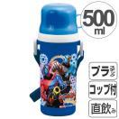 子供用水筒 仮面ライダービルド 直飲み&コップ付 500ml プラスチック製 ( 2ウェイ 軽量 コップ付き )