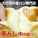 お取り寄せ食パン!こだわりの逸品、おすすめを教えて