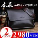 本革 ビジネスバッグ ショルダーバッグ メッセンジャーバッグ メンズバッグ カジュアル バッグ 斜めがけバッグ 鞄 カバン メンズ鞄 斜めがけ 便利 おしゃれ