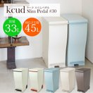 kcud クード スリムペダル #30 45L対応 ゴミ箱 ごみ箱 ダストボックス ごみばこ おしゃれ ふた付き 分別 45リットル袋可 インテリア雑貨 北欧 キッチン 大容量