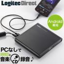 ケーブルを挿せばスマホにCDを録音できるAndroid用CD録音ドライブ(ブラック) LDV-PMH8U2RBK