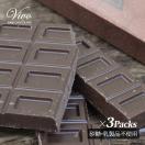 送料無料 3個セット ローチョコレート Vivo ダーク 砂糖不使用 乳製品不使用 バレンタイン/スイーツ/プレゼント