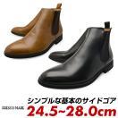 ビジネスシューズ メンズ サイドゴアブーツ 黒 茶色 牛革 幅広 安い セール