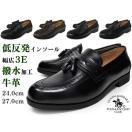SANTA BARBARA POLO&RACQUET CLUB メンズ ビジネスシューズ ラウンドトゥ 幅広 3E タッセル ビット ローファー 牛革 撥水加工 革靴 紳士靴 安い