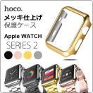 メッキ仕上げ Apple Watch SERIES2 38mm/42mm軽量 耐衝撃 保護ケース ポリカーボネット 保護カバー アップル ウォッチ Apple WATCH2 高級 HOCO