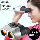 双眼鏡 コンサート 10倍ズーム 10倍-30倍 25mm スマホ撮影セット 10-30x25 ZOOM-IR ZM30252 ナシカ 池田レンズ工業 ドーム ライブ