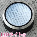 LED拡大鏡 SMOLIA PLUS 大型レンズタイプ 約2.5倍