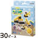 ブロック おもちゃ アーテックブロック はたらくのりものセット 日本製 30ピース 乗り物