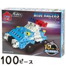 ブロック おもちゃ アーテックブロック フォース 青 ブルーレーサーズ 日本製 BLUE RACERS FORCE