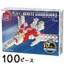 ブロック おもちゃ アーテックブロック フォース ホワイトガーディアンズ 日本製 WHITE GUARDIANS 白騎士 FORCE