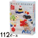 アーテックブロック ブロック おもちゃ ボックス112[ビビッド] 基本色 アーテック Artecブロック 日本製