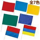 特大旗 直径12ミリ 旗 無地 運動会 体育祭