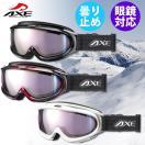 ゴーグル 眼鏡対応 スキー スノーボード AX888-WPK [16-17カタログモデル] 曇り止め 機能付き 大型