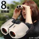 双眼鏡 コンサート オペラグラス ライブ コンパクト 双眼鏡 8倍 22mm ナシカ ドーム コンサート ライブ