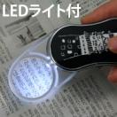 LEDライト付き スイングルーペ CLE-35P 3.5倍 35mm 城 ポケットルーペ スライドルーペ