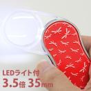 ルーペ LEDライト 付き スイングルーペ 3.5倍 35mm 虫眼鏡 拡大鏡 池田レンズ工業