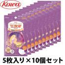 三次元マスク 少し小さめ 女性用サイズ ベビーピンク 5枚入×10セット 50枚入 コーワ