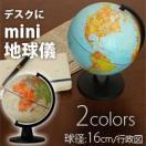 地球儀 子供用 デスク用 小型 球径 16cm ミニ地球儀 行政図