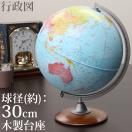 地球儀 入学祝い 小学校 子供用 学習 インテリア カラーラ30 行政図 球径30cm
