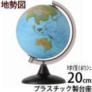 地球儀 子供用 学習 インテリア アルファ20 地勢図 球径20cm