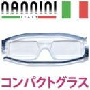 ナンニーニ コンパクトグラス 老眼鏡 折りたたみ シニアグラス グレー