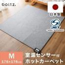 ホットカーペット 電気カーペット 2畳 国産 日本製 暖房器具 室温センサー 速暖 防音 自動オフ ダニ退治 エコ 節電 省エネ