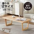 センターテーブル 折りたたみ タモ材突き板 折り畳み ダイニングテーブル ローテーブル テーブル リビングテーブル コーヒーテーブル 木製テーブル