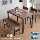 ダイニングテーブルセット ダイニング5点セット ダイニングセット 幅110cm テーブル 4人 四人掛け チェア チェアー 食卓