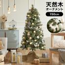 クリスマスツリー 150cm 木製オーナメント 天然木 セット コットンボール LEDライト 飾り おしゃれ