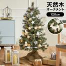 クリスマスツリー 120cm 木製オーナメント 天然木 セット コットンボール LEDライト 飾り おしゃれ