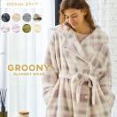 着る毛布 グルーニー 着るブランケット  静電気を防ぐ 毛布 レディース メンズ ガウン 暖かい パジャマ groony 送料無料