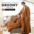 着る毛布 グルーニー プレミアム 限定 静電気を防ぐ マイクロファイバー毛布 着るブランケット 毛布 レディース メンズ フリース ガウン nmgy