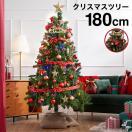 クリスマスツリー 180cm セット オーナメントセット LED ライト 飾り イルミネーション おしゃれ