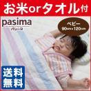 パシーマ ベビーキルトケット 90cm×120cm 通販