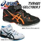 asics  アシックス  バレーボールシューズ LADY GELCYBER 3 レディーゲルサイバー3 TVR481