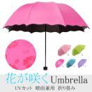 「c」 日傘 折りたたみ傘 UVカット 晴雨兼用 大判 軽量 濡れるとかわいい花柄が浮き出る傘 ヘアゴム  送料無料【7月13日頃入荷予定】