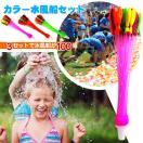 水風船 100個 水風船3セット 水遊び 夏 カ...