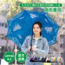 日傘 傘 逆さ傘 濡れない 折れない 晴雨兼用 UPF50以上 おしゃれ 内側きれい ホワイトデー 梅雨 zk095
