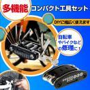 自転車 工具 修理 ツールキット 折りたたみ 六角レンチセット 携帯 自転車 多機能ツール マルチツール スポーツ アウトドア アクセサリー zk128