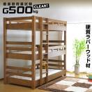 耐震 耐荷重 500kg 三段ベッド 3段ベッド ...