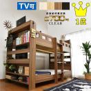 耐荷重700kg TVが置ける 二段ベッド 2段ベ...