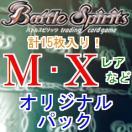 バトルスピリッツ オリジナルパック オリパ くじ M X XX 等